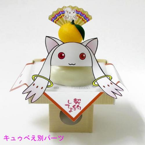 『魔法少女まどか☆マギカ』のキュゥべえの鏡餅(「キュゥべえバージョンの別パーツ」)