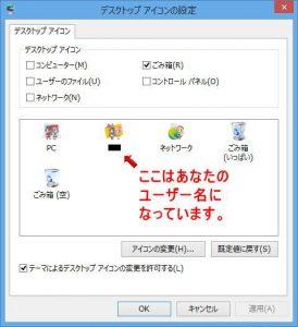 魔法少女まどか☆マギカ仕様のマウスコンピューターのノートパソコンのゴミ箱のデスクトップ・アイコンを変更する手順2