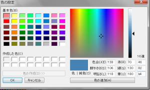 色の設定の画面で一番濃い色を設定する方法