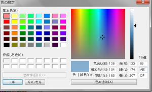 色の設定の画面で薄い色のコードを取得する方法